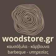 Καυσόξυλα, Κάρβουνα - Κόπη & Κλάδεμα δέντρων